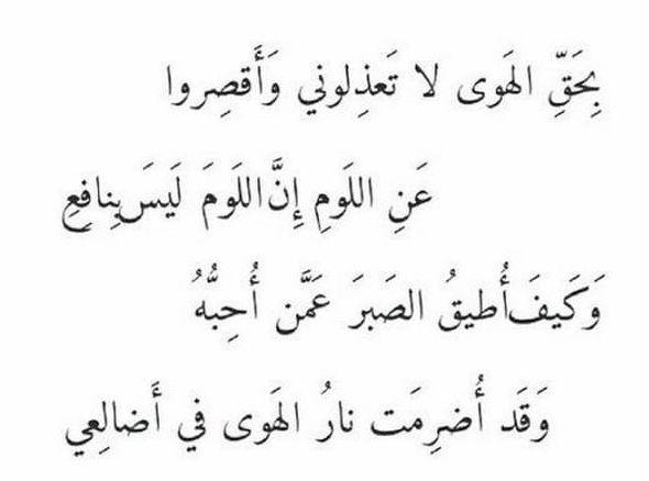 نقدم لكم هذه المقالة بعنوان افضل بيت شعر عربي في المدح والهجاء والغزل وفيها اخترنا لكم مجموعة من أبيات الشعر العربي في تلك ال Cartoon Quotes Quotations Quotes