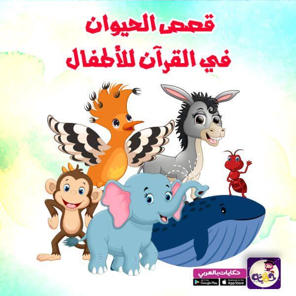 قصص الحيوان في القرآن للأطفال قصص القرآن مصورة للاطفال Stories For Kids Character Fictional Characters
