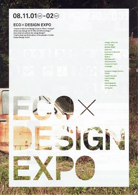 I knew instantly that the poster related to the environment from the sight of grass. I think the grid method was a nice choice for this poster as well as the circular pattern.