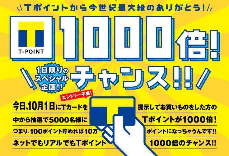 http://tsite.jp/r/cpn/5000cp/pc/index.html