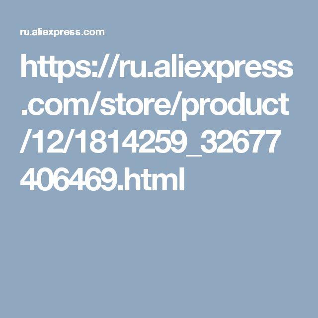 https://ru.aliexpress.com/store/product/12/1814259_32677406469.html