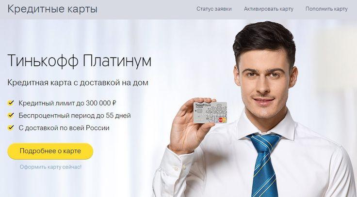 Банк Тинькофф - Кредитные Карты