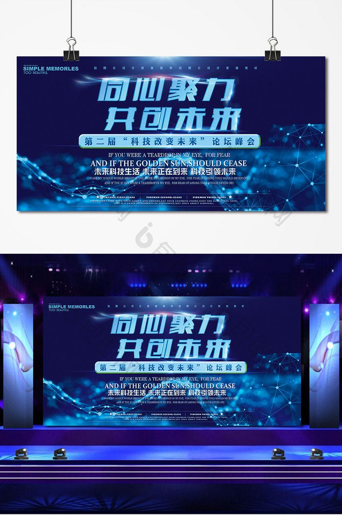 2017 Corporate Technology Background Board Creative Design Intelligence Backdrop