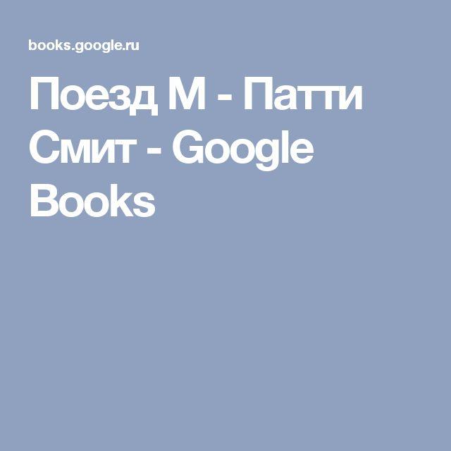 Поезд М - Патти Смит - Google Books