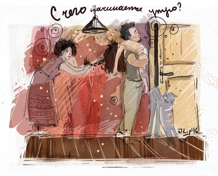 Просмотреть иллюстрацию С чего начинается утро? из сообщества русскоязычных художников автора Юля Липовка в стилях: Детский, Карикатура, Скетчи, нарисованная техниками: Акварель, Компьютерная графика.