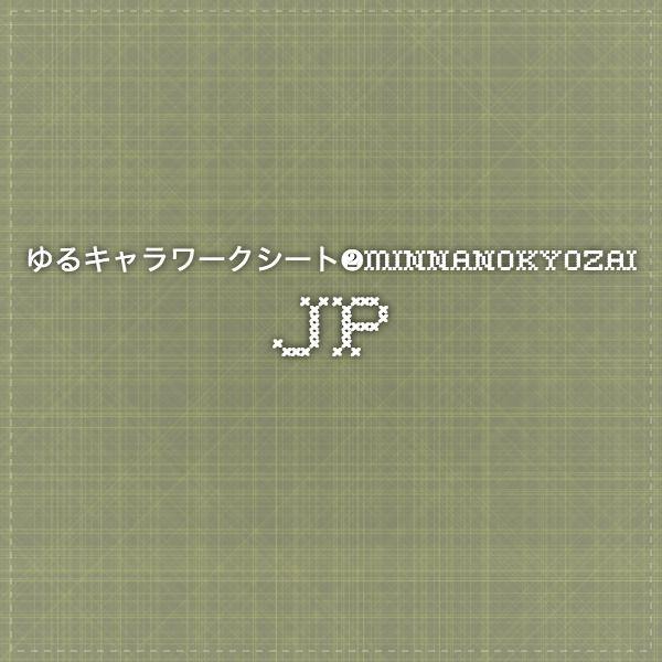 ゆるキャラワークシート❷minnanokyozai.jp