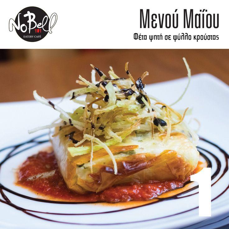 Φέτα ψητή με αρώματα βουνού, σε φύλλο κρούστας, πάνω σε σάλτσα ντομάτας και τηγανητά πράσα. #Feta #GreekCuisine #Nobell