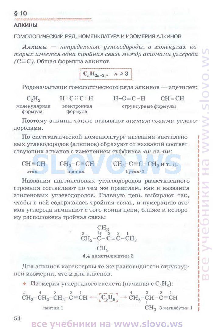 Учебник по химии новошинский 9 класс ответы