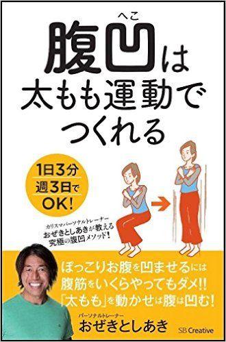 腹凹は太もも運動でつくれる 1日3分週3日でOK! | おぜき としあき | 本-通販 | Amazon.co.jp