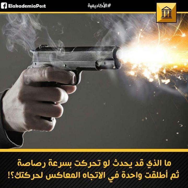 ماذا لو أطلقت رصاصة من سلاح يتحرك بنفس سرعتها لنفترص أنك تسير