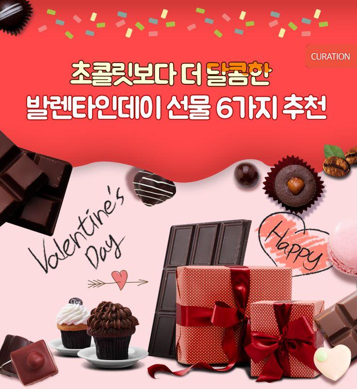 초콜릿보다 더 달콤한 발렌타인데이 선물 6가지 추천 : 네이버 블로그