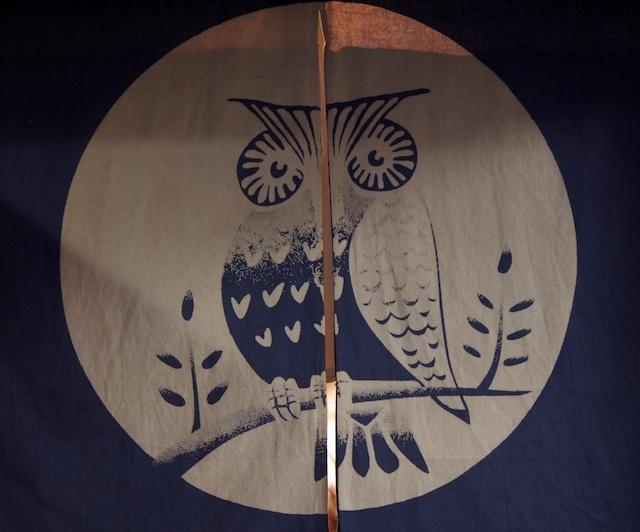 kyotodreamtrips: Сова вход занавес в ресторане Arashiyama.  Совы популярны, как engimono (縁 起 物), и вы увидите их в самых разных форм и forms.The причина их популярности можно найти в японское имя для совы Fukurou フクロウ (枭), которая может быть записана в различных наборах символов. Один со значением Luck (福 фуку, удача; 来 ку, прийти, 郎 ро суффикс, используемый в имена мальчиков), а другой в качестве защиты от трудностей (不 фу, нет, 苦 労 kurou страдания / трудности) С помощью этой игры.