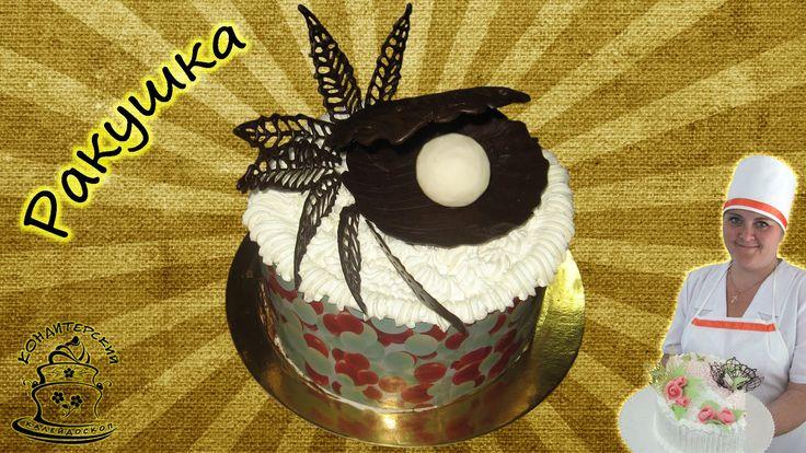 Украшение из шоколада торт ракушка