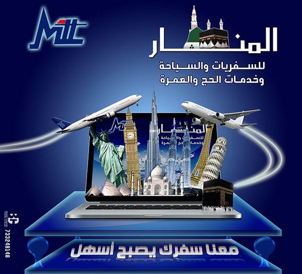 Behance :: Editing Al-Manar company for Travel