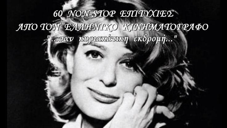 """""""Σαν κυριακάτικη εκδρομή"""" : 60 τραγούδια-επιτυχίες του ελληνικού σινεμά."""