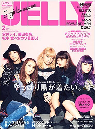 Jelly Feb 2017 issue - Jelly Japanese fashion magazine for women 2017