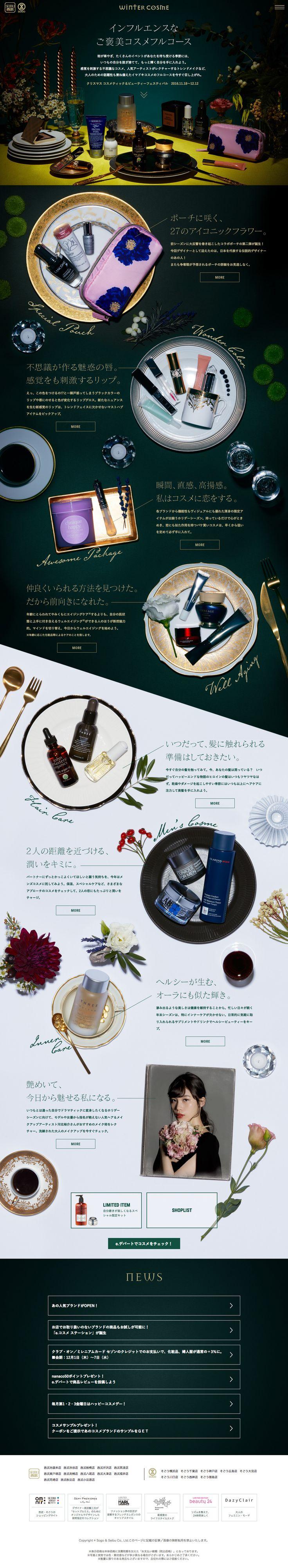 クリスマスのコスメティック&ビューティーフェスティバル https://www.sogo-seibu.jp/2016winter/