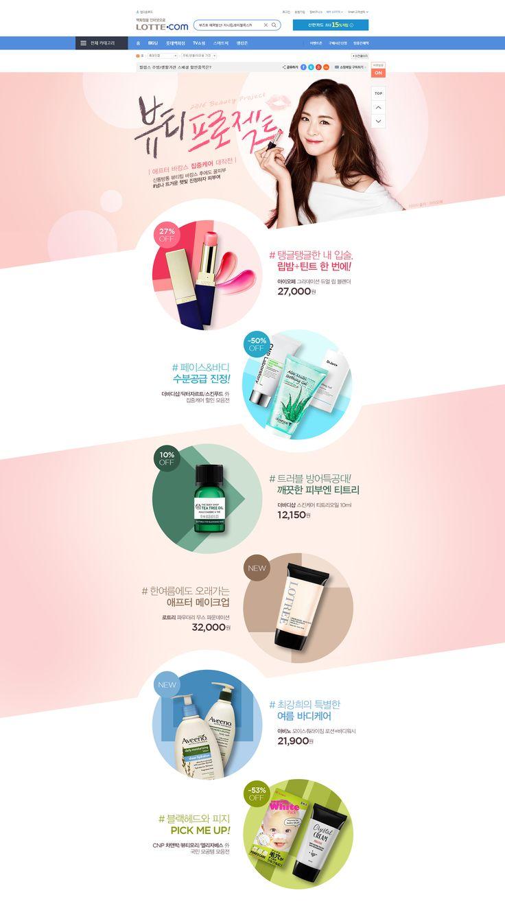 [롯데닷컴] 2016 Beauty Project - 애프터 바캉스 집중케어 Designed by 박아름