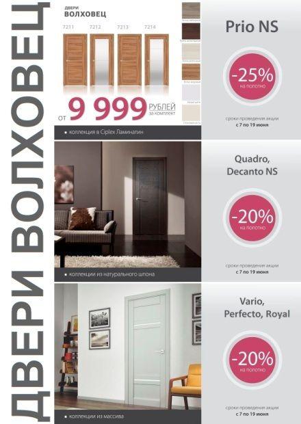 скидки на межкомнатные двери Волховец до 25%! http://floors-doors.ru/mezhkomnatnye-dveri/volhovec.html