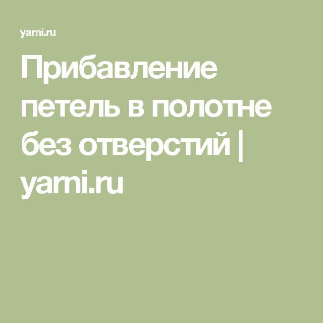 Прибавление петель в полотне без отверстий | yarni.ru