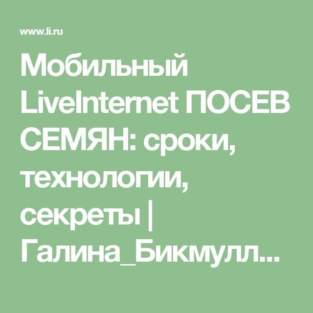 Мобильный LiveInternet ПОСЕВ СЕМЯН: сроки, технологии, секреты | Галина_Бикмуллина - ЗЕРКАЛО ДУШИ |