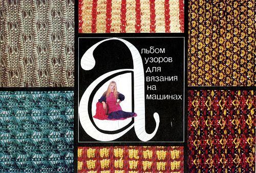 Альбом узоров для машинного вязания. Обсуждение на LiveInternet - Российский Сервис Онлайн-Дневников