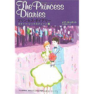 プリンセス・ダイアリー スイート・シックスティーン篇