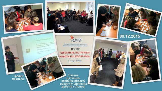 """Tetiana Moskva blog: Тренінг """"Дебати - як інструмент роботи із школярам..."""