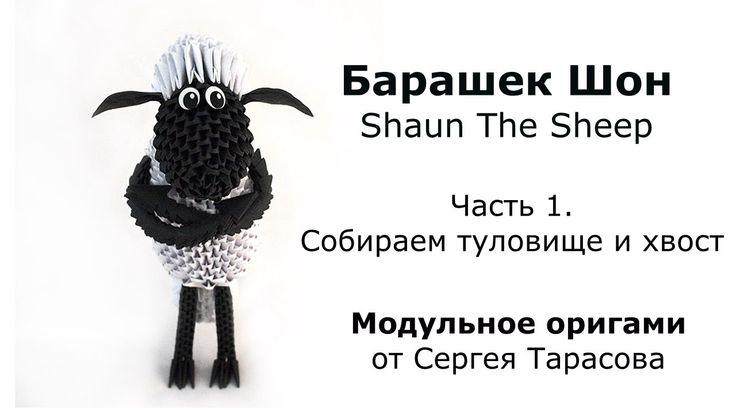 Барашек Шон Shaun The Sheep (HD). Модульное оригами (часть 1)