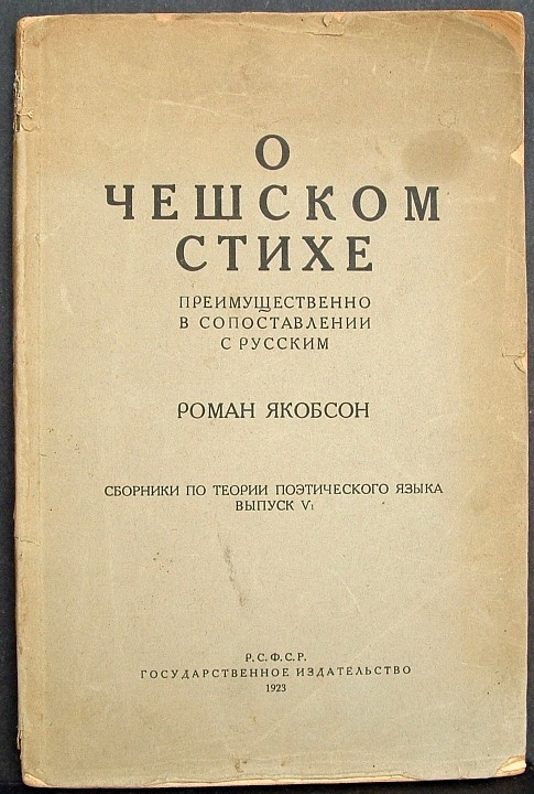 Roman Jakobson - O Cheshskom stikhe (On Czech Verse) / First edition 1923