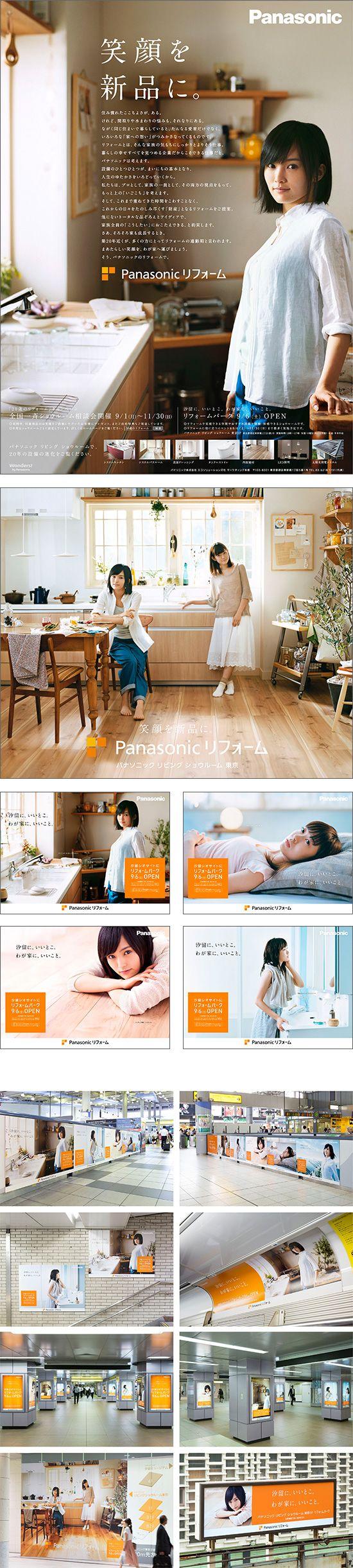 Panasonicリフォームキャンペーン_2nd