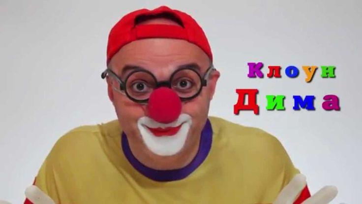 Клоун Дима - Учитесь собирать автомобиль!!!