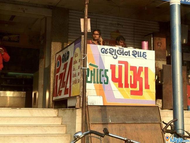 Jasuben's pizza get big endorsement from Narendra Modi.  Jasuben's Old Pizzas, Panchavati Rd, Gulbai Tekra, Ahmedabad   @ http://ijiya.com/8237067