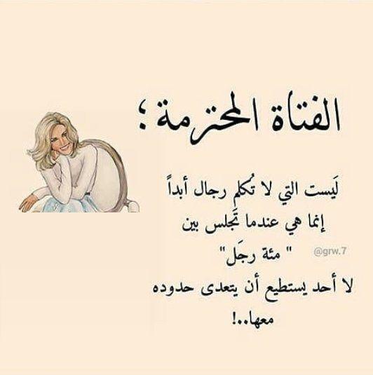 سارة الحبيبة Sarahabiba19 Twitter Words Quotes Love Smile Quotes Wisdom Quotes Life