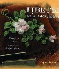 Бейкер А. - Цветы из бисера. Французское искусство изготовления бисерных цветов