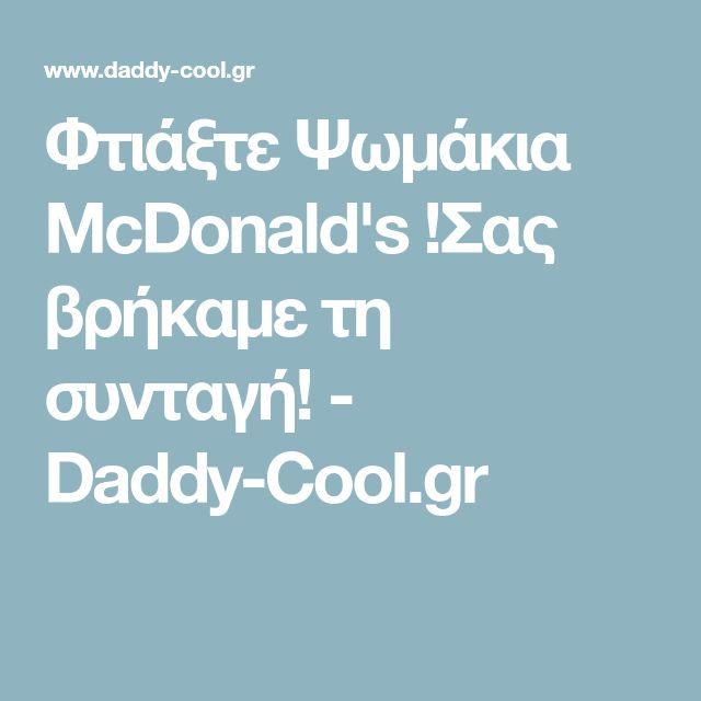 Φτιάξτε Ψωμάκια McDonald's !Σας βρήκαμε τη συνταγή! - Daddy-Cool.gr