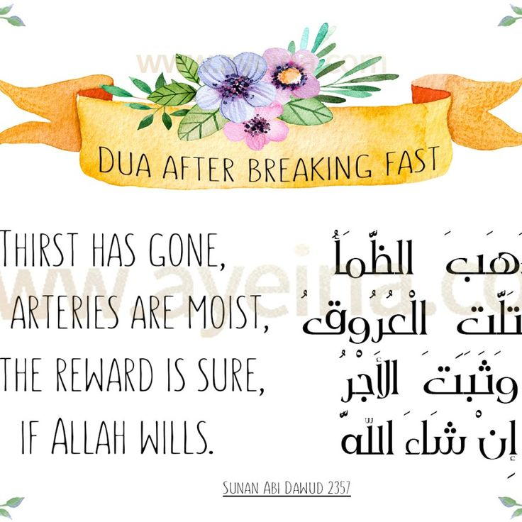 dua for breaking fast free A4 printable