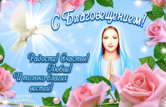 Kartinki S Blagovesheniem Presvyatoj Bogorodicy Kartinki