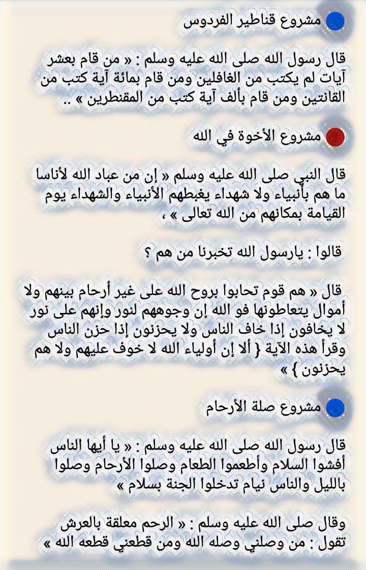 Pin By The Noble Quran On I Love Allah Quran Islam The Prophet Miracles Hadith Heaven Prophets Faith Prayer Dua حكم وعبر احاديث الله اسلام قرآن دعاء