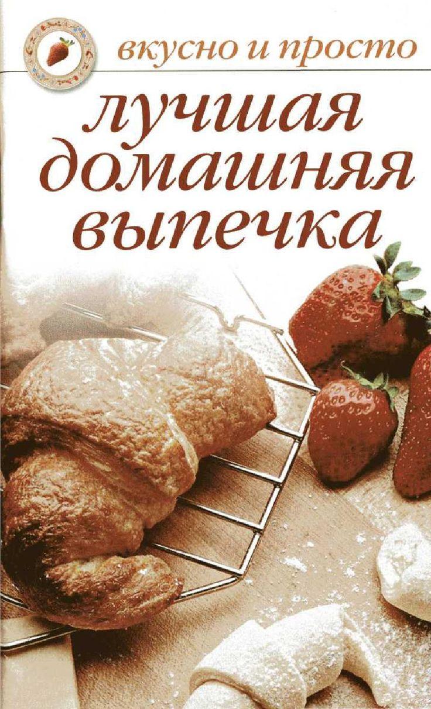 Лучшая домашняя выпечка by mayl4ik - issuu