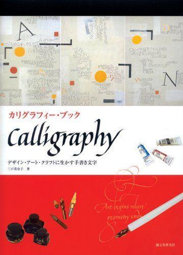カリグラフィー・ブック: デザイン・アート・クラフトに生かす手書き文字   三戸 美奈子 http://www.amazon.co.jp/dp/4416811535/ref=cm_sw_r_pi_dp_cXeivb07GGBE0