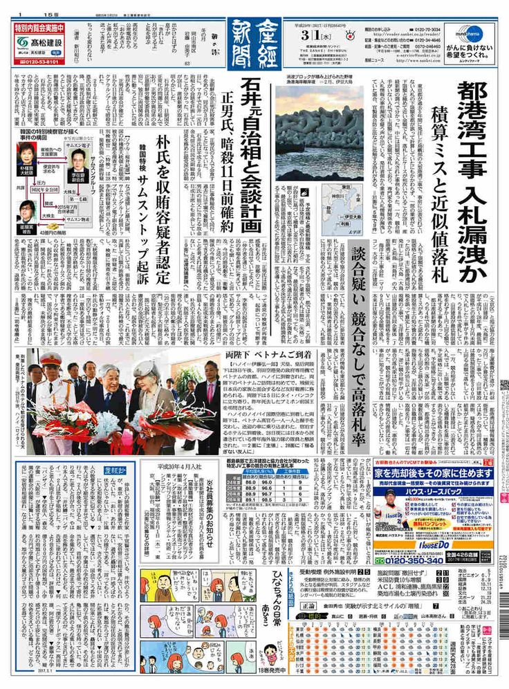 両陛下、ベトナムご到着 - 産経ニュース(2017.2.29) #皇室 #ベトナム #天皇陛下 #新聞