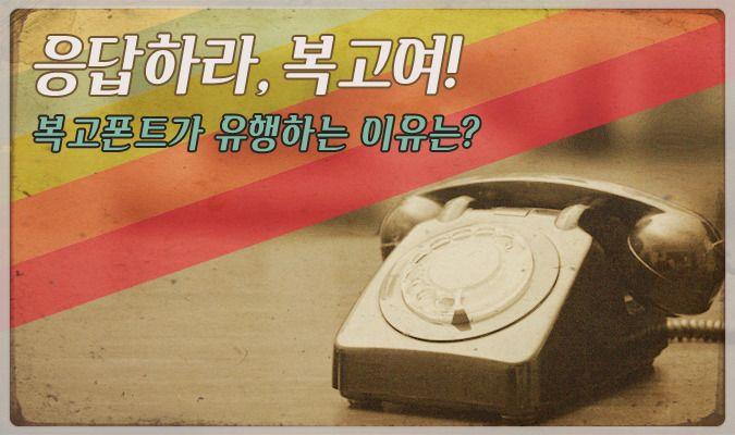 윤디자인 블로그 :: 응답하라, 복고여! 복고폰트가 유행하는 이유는?