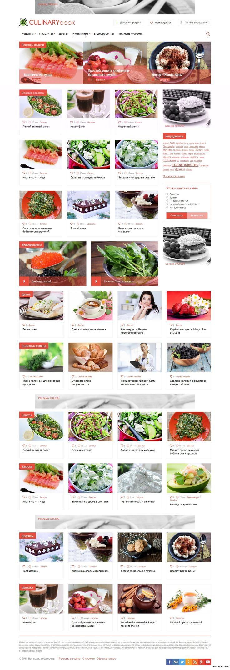 CulinaryBook для DLE #templates #website #шаблон #сайт #web