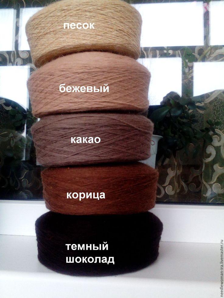 Купить Шерстяная пряжа из Рассказово - пряжа из шерсти, пряжа на бобинах, пряжа для ручного вязания