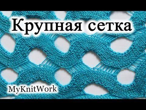 Knotted openwork stitch_Ажурный узор - YouTube