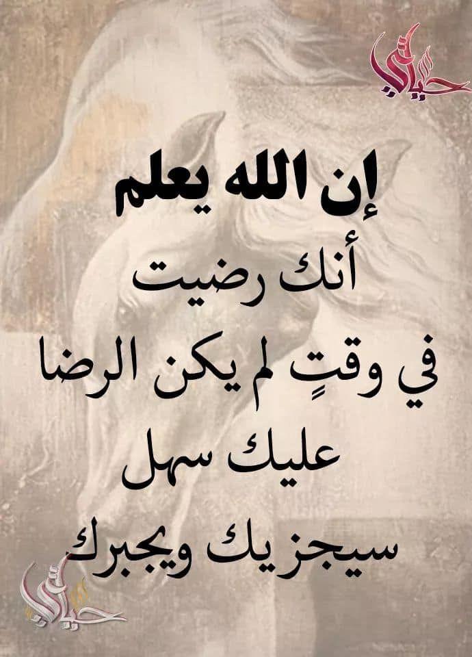 Pin By Azhar Alkenany On صور Arabic Quotes Quotes Bulldog Mascot