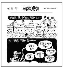 조선일보 만평에 대한 이미지 검색결과