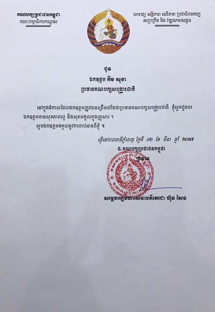 Hun Sen's letter to Kem Sokha