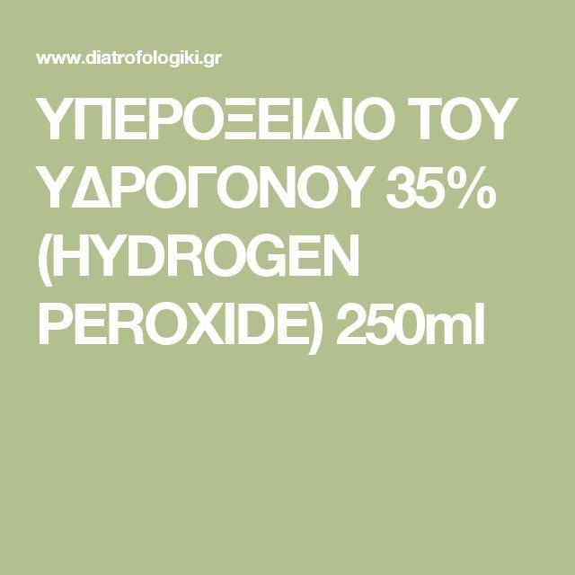 ΥΠΕΡΟΞΕΙΔΙΟ ΤΟΥ ΥΔΡΟΓΟΝΟΥ 35% (HYDROGEN PEROXIDE) 250ml